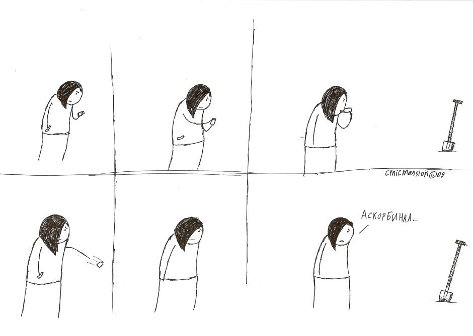http://cynicmansion.ru/images/comics/429ec497bc52be0ff6f5cc554dfc8863.jpg
