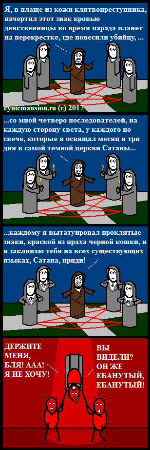 https://cynicmansion.ru/media/files/comics/2017/satana2.PNG