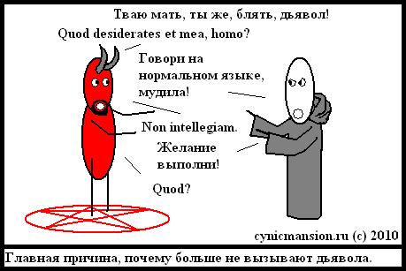Как вызвать демона в домашних условиях без жертв 52